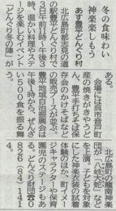 冬の陣中国新聞掲載