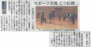みんなのスポーツ交流会中国新聞(2019.2.13)