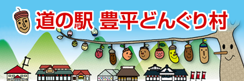 道の駅 豊平どんぐり村