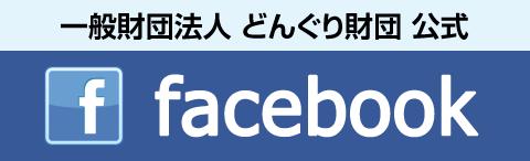 どんぐり財団公式フェイスブック
