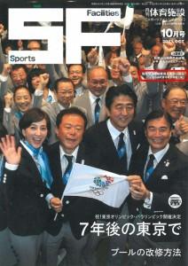 月刊「体育施設」