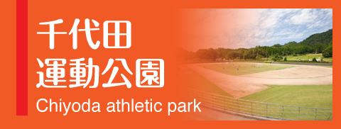 芸北運動公園