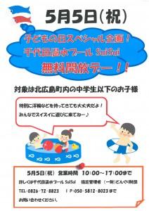 5月5日子どもの日プール無料開放