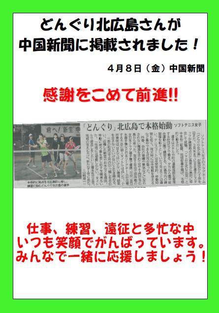 どん北中国新聞
