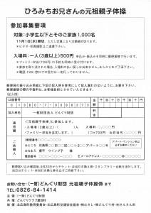 ポスター裏面 JPEG