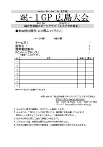 蹴-1GP申込書JPEG