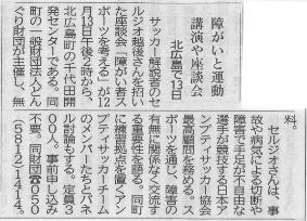 セルジオ(中国新聞記事)