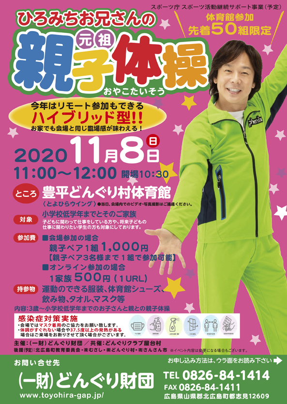 2010_oyakotaiso_chirashi_omote_ol
