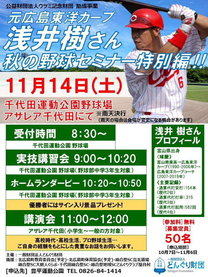 カープ浅井さん 野球セミナー